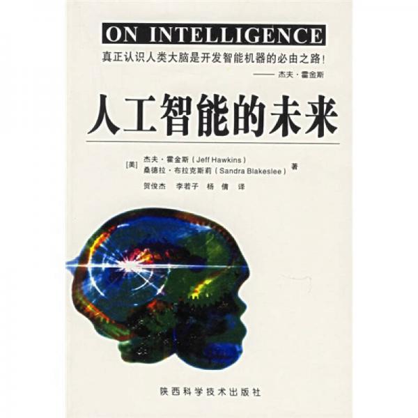 人工智能的将来