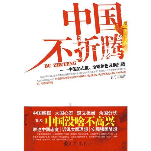 中国不折腾:中国的态度、全球角色及别折腾