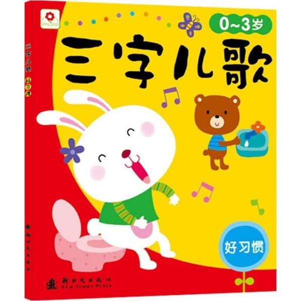 邦臣小红花·三字儿歌:好习惯(0~3岁 注音版)