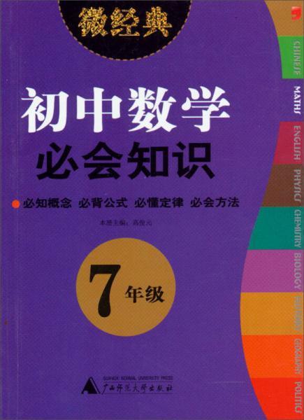 2013微经典:初中数学必会知识(7年级)