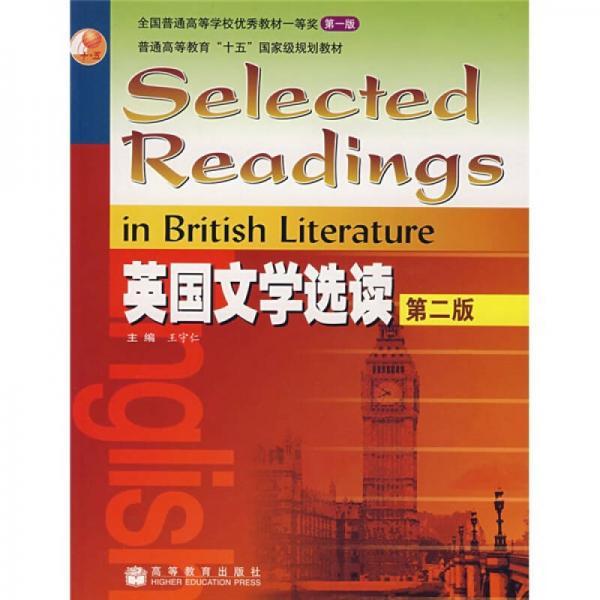 英国文学选读 第二版