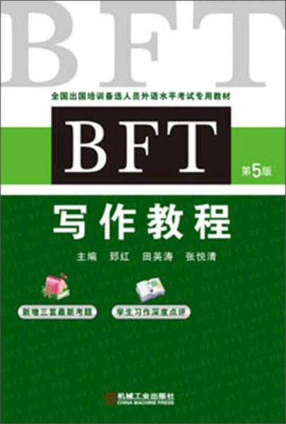 全国出国培训备选人员外语水平考试专用教材:BFT写作教程(第5版)