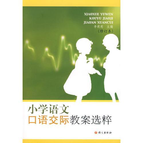 小学语文口语交际教案选粹(修订本)