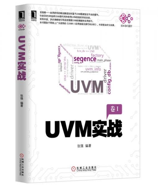 UVM实战(卷1)