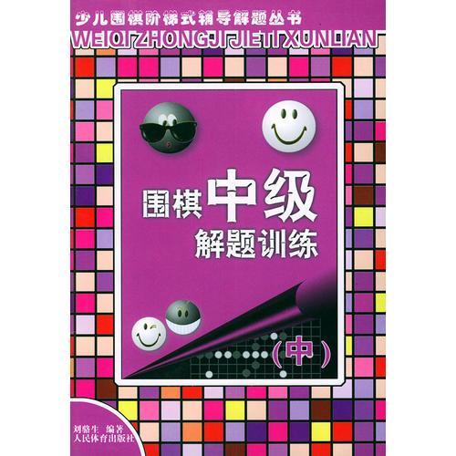 围棋中级解题训练(中)——少儿围棋阶梯式辅导解题丛书
