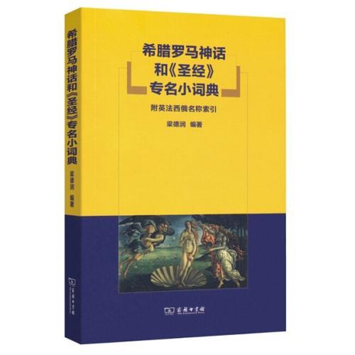 希腊罗马神话和《圣经》专名小词典