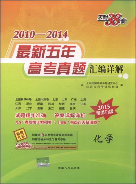天利38套·2010-2014最新五年高考真题汇编详解:化学(2015全面升级)