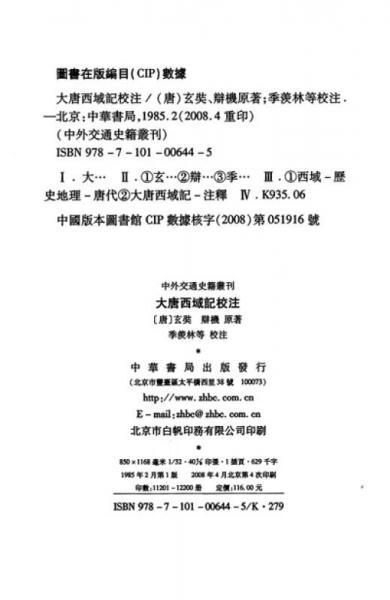 大唐西域记校注