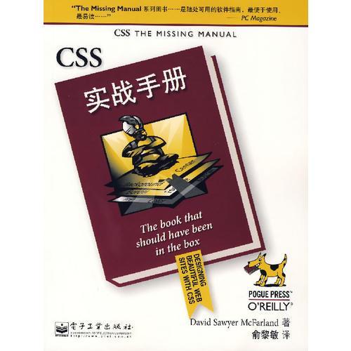 CSS实战手册
