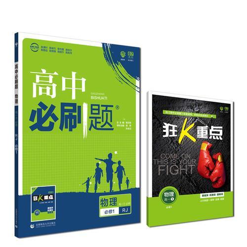 理想树2019新版高中必刷题 高一物理必修1适用于人教版教材体系 配同步讲解狂K重点                       必修 RJ