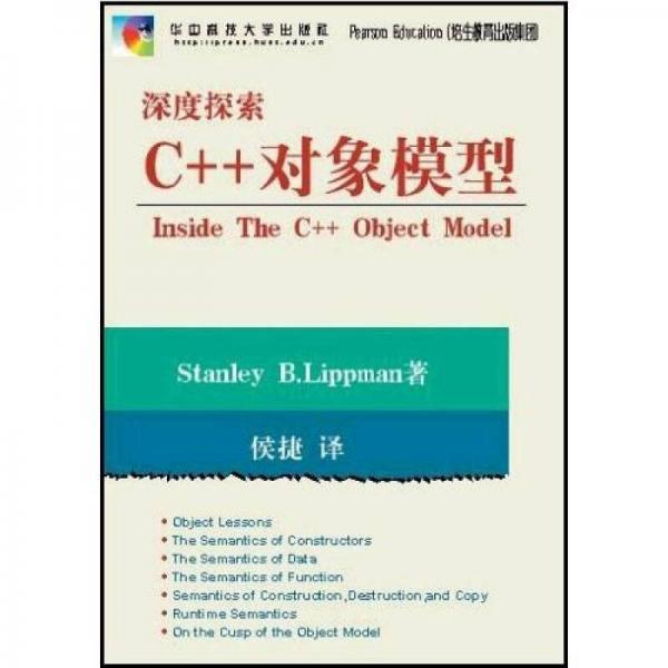 深度探索C++对象模型