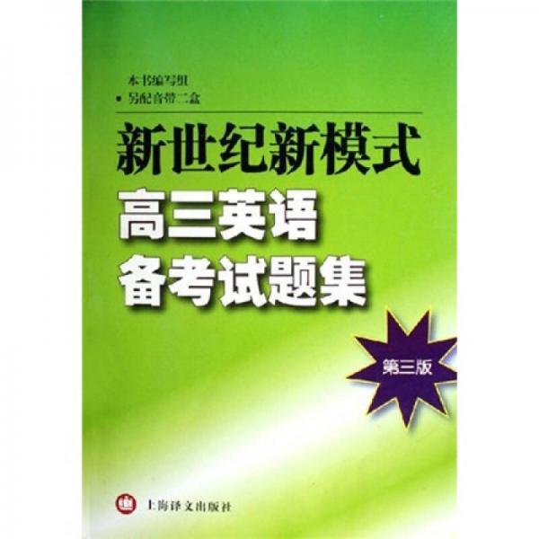 新世纪新模式:高3英语备考试题集(第3版)