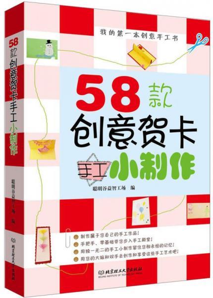 我的第一本创意手工书:58款创意贺卡手工小制作
