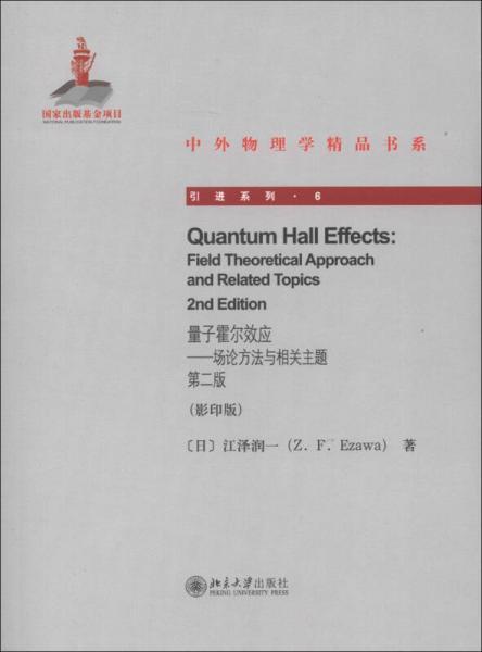 量子霍尔效应