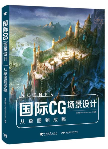 国际CG场景设计
