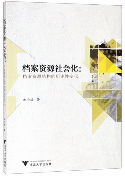 档案资源社会化:档案资源结构的历史性变化