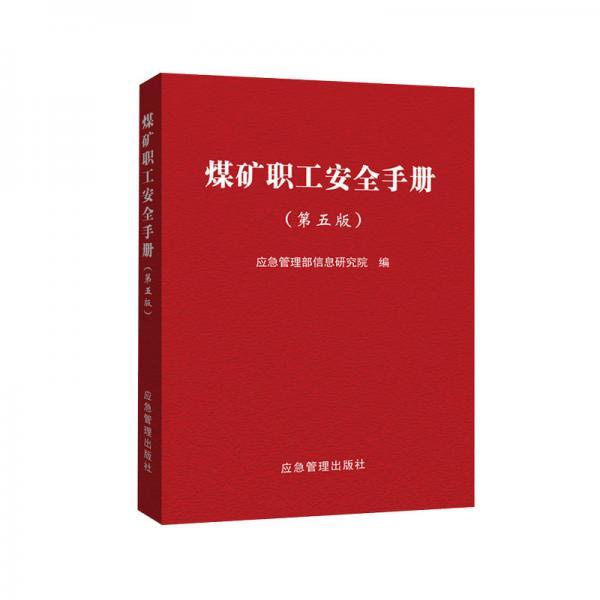 煤矿职工安全手册(第五版)