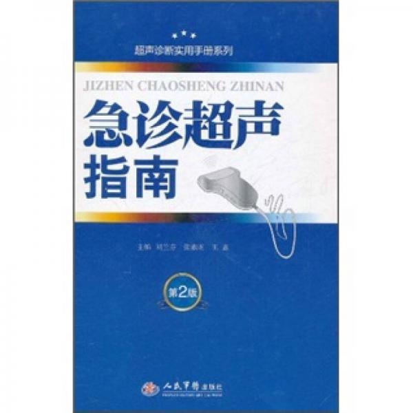 超声诊断实用手册系列:急诊超声指南(第2版)
