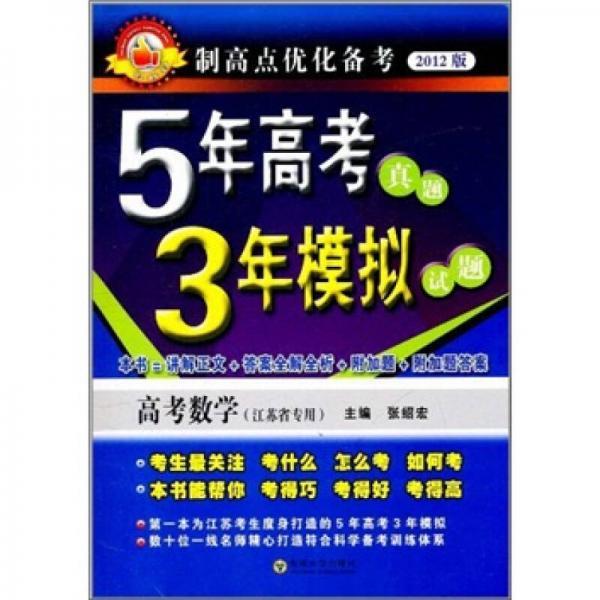 5年高考3年模拟:高考数学(江苏省专用)(2012版)