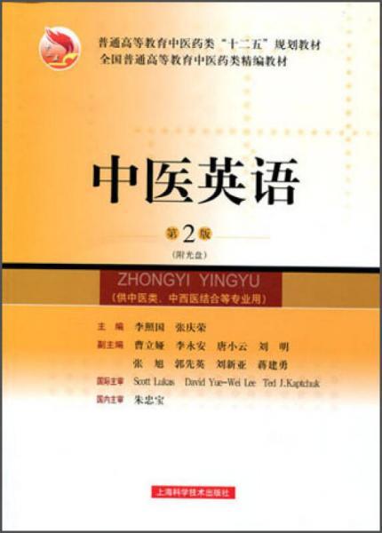 中医英语(第2版)