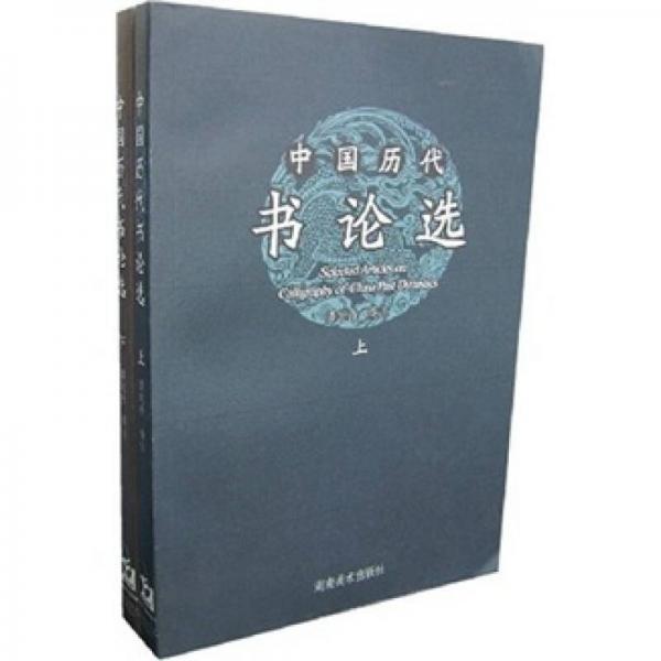 中国历代书论选(上下册)