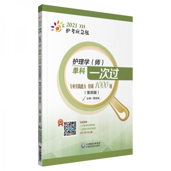 护理学(师)单科一次过——专业实践能力特训1000题(第四版)(2021护考应急包)