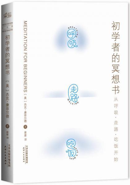 初学者的冥想书