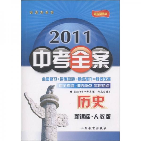 2011中考全案:历史(新课标·人教版)(第6次修订)