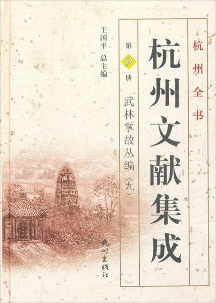 杭州全书·杭州文献集成·第9册:武林掌故丛编(九)