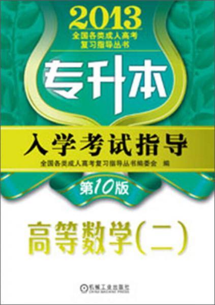2013全国各类成人高考复习指导丛书:专升本入学考试指导·高等数学(2)(第10版)
