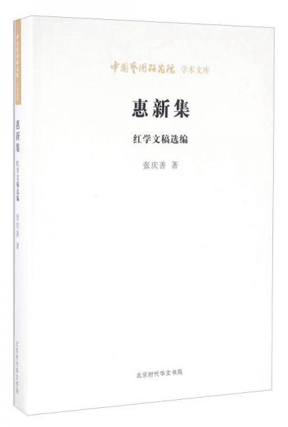 惠新集 红学文稿选编