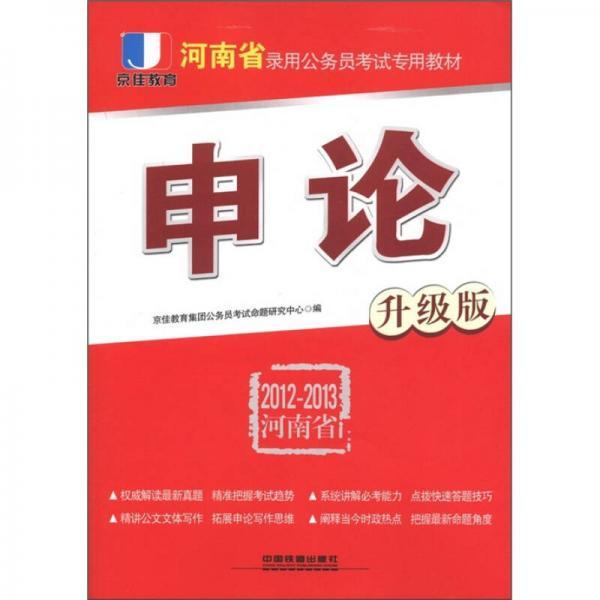 京佳教育·河南省录用公务员考试专用教材:申论(升级版)(2012-2013)
