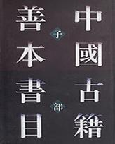 中国古籍善本书目(子部)