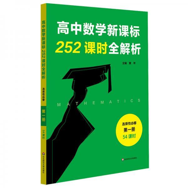 高中数学新课标252课时全解析(选择性必修第一册·54课时)
