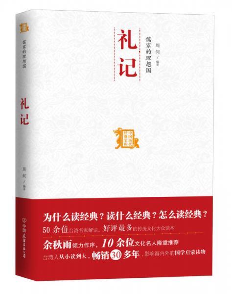 儒家的理想国