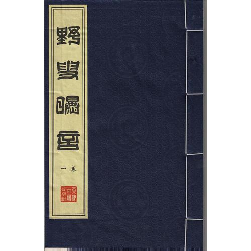 《野叟曝言》宣纸线装4函20册申报馆154回足本为底本影印天津古籍