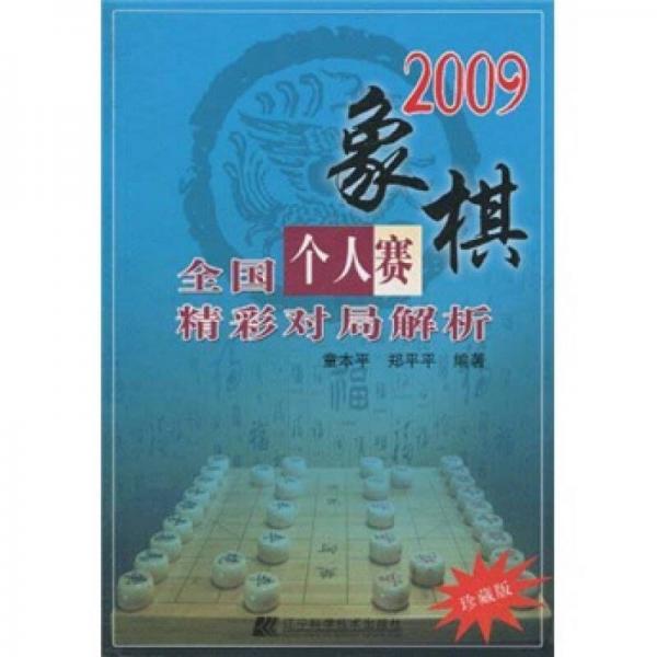2009象棋全国个人赛精彩对局解析