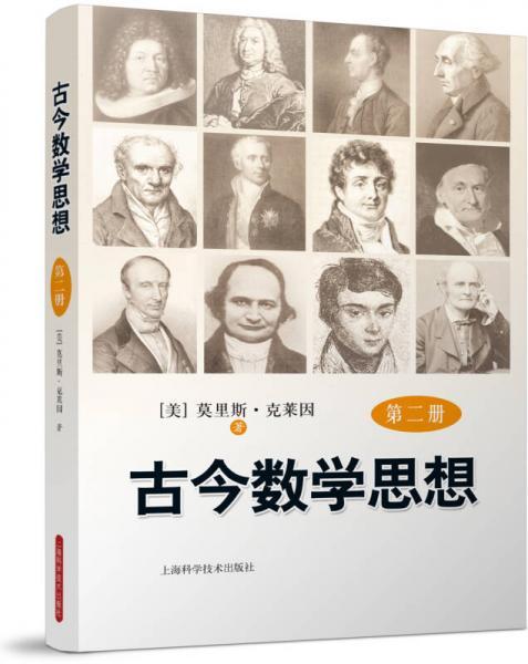 古今数学思想(第2册)