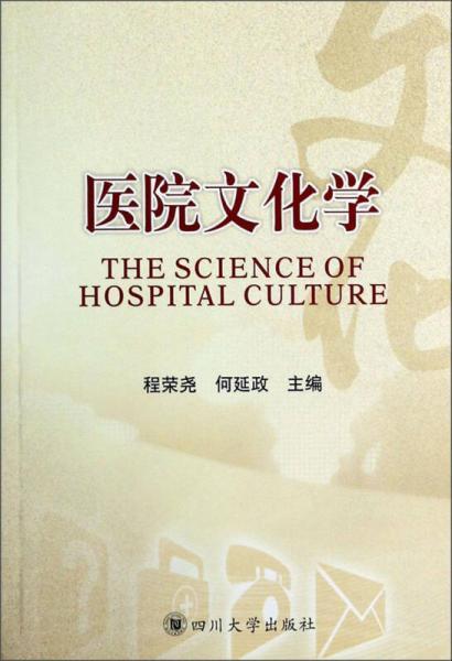 医院文化学