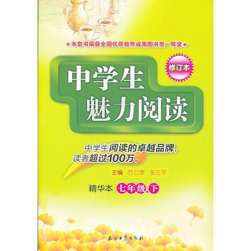 中学生魅力阅读:精华本.七年级.下(修订本)