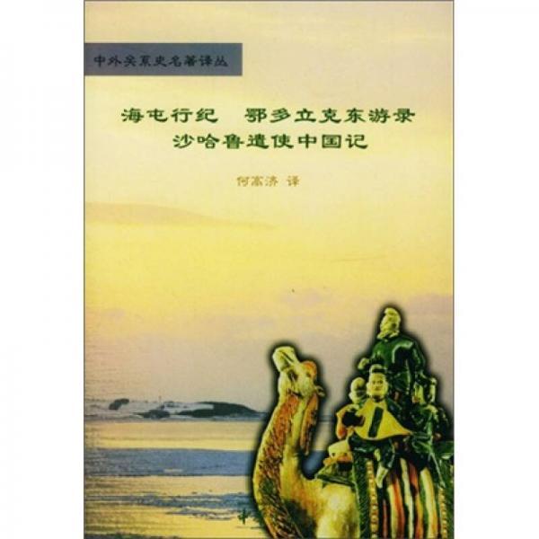 海屯行纪;鄂多立克东游录;沙哈鲁遣使中国记
