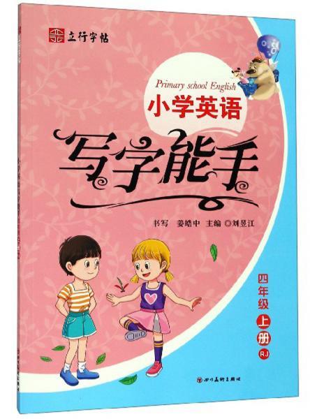 小学英语写字能手(四年级上册RJ)