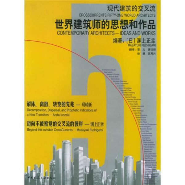 世界建筑师的思想和作品