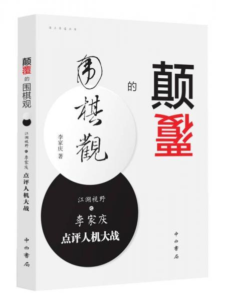 颠覆的围棋观:江湖视野之李家庆点评人机大战