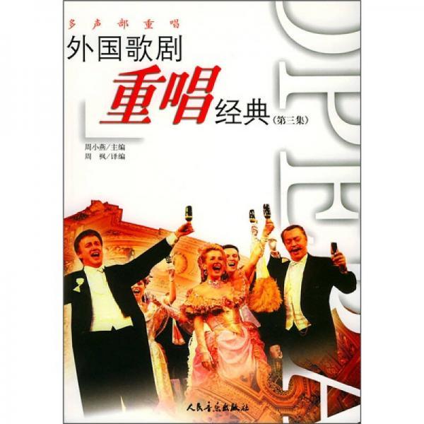 外国歌剧重唱经典(第3集)(多声部重唱)