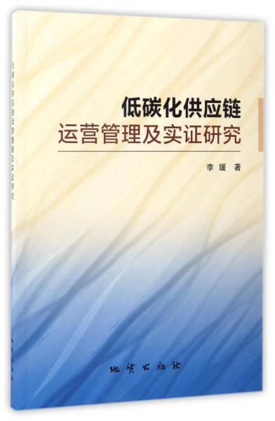 低碳化供应链运营管理及实证研究
