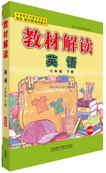 2015教材解读英语(七年级下册)(外研版)