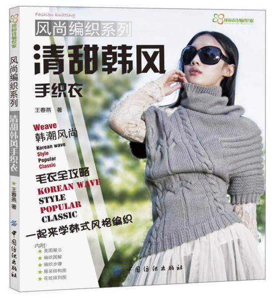 风尚编织系列:清甜韩风手织衣