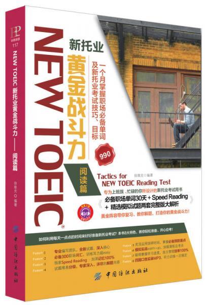 NEW TOEIC 新托业 黄金阅读篇