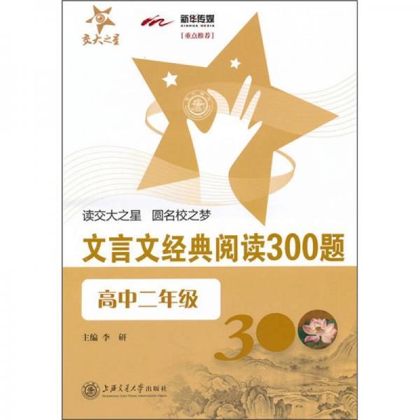 文言文经典阅读300题(高中2年级)